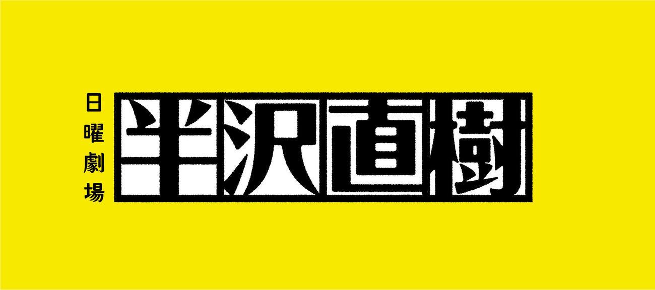 【半沢直樹2】倍返し再び!前作最終回のあらすじと出演者をチェック!