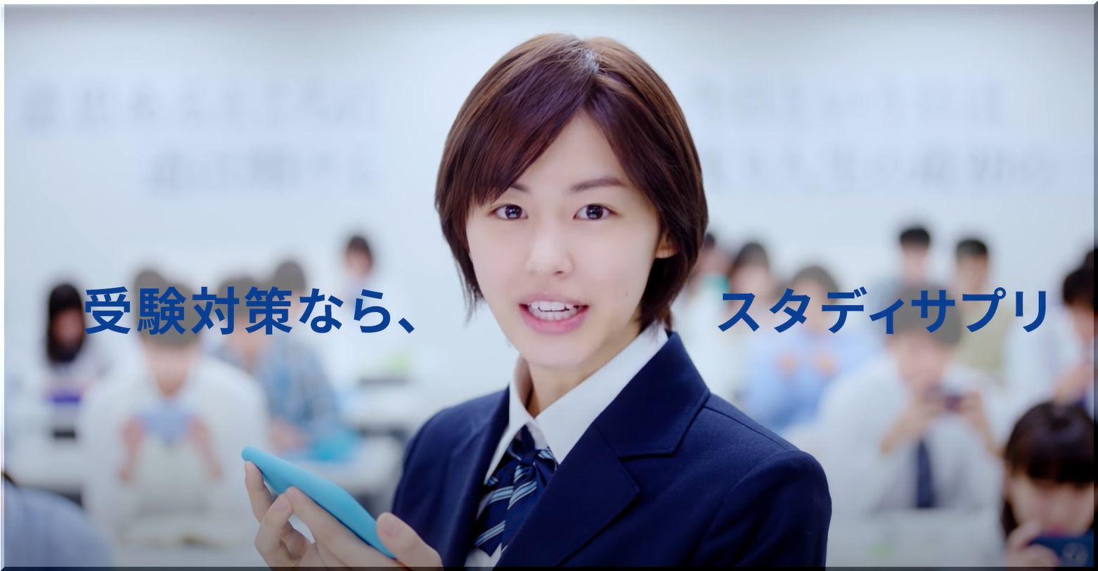 【スタディサプリ2020CM】塾+スタサプ、指をクロスする女子高生は誰?